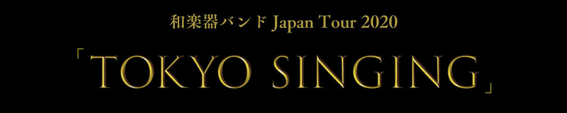 和楽器バンド Japan Tour 2020 TOKYO SINGING