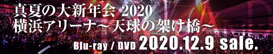 真夏の大新年会2020DVD
