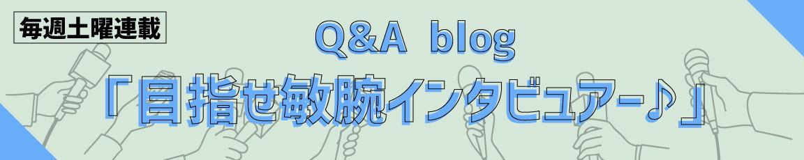 土曜連載企画Q&A