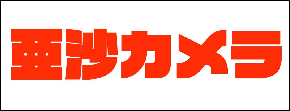 亜沙カメラ